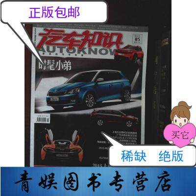 【正版九成新】汽车杂志2015.5