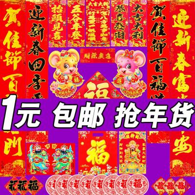 鼠年对联春节春联批发年货过年装饰福字贴农村大新年画大礼包