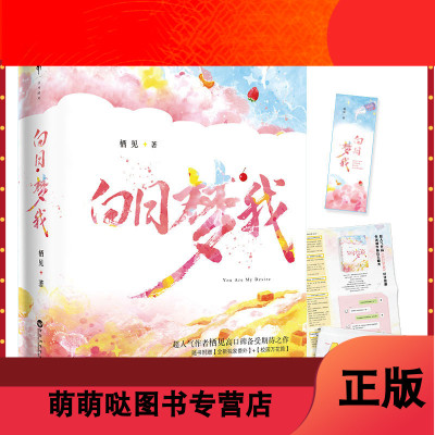 正版 白日夢我+可愛多少錢一斤 2套 棲見著 晉江青春都市校園愛情小說 言情小說 女 書籍   書