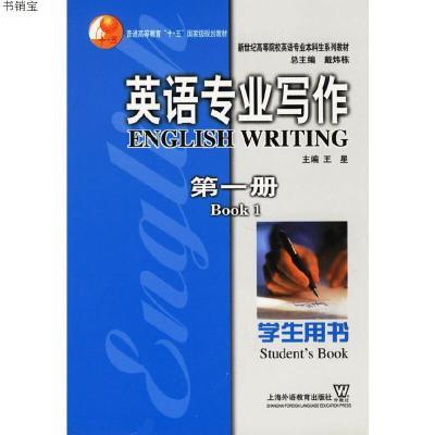 英语专业写作学生用书(第一册)(新版链接:http://product.dangda