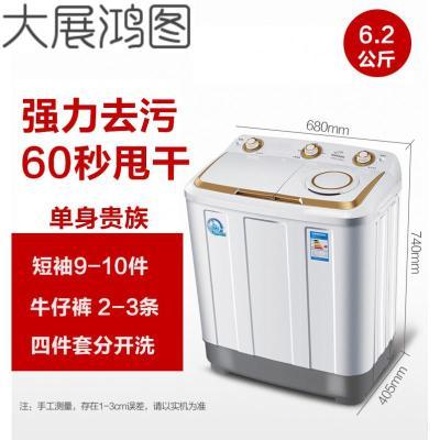 半全自動洗衣機雙桶雙缸筒杠大容量老式宿舍家用小型迷你甩干 6.2公斤(全國聯保六年)