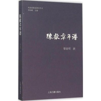 正版 陈献章年谱 黎业明 撰;景海峰 主编 上海古籍出版社 9787532578733 书籍