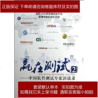 贏在測試2 蔡為東 電子工業出版社 9787121200663
