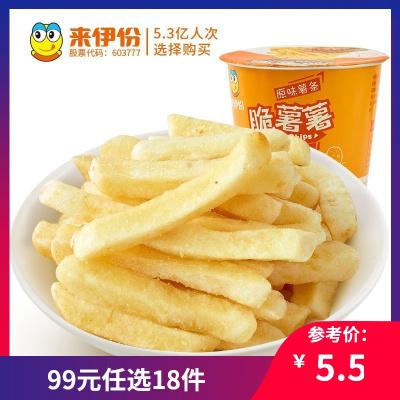 【99元任选18件】来伊份脆薯薯40g办公室休闲零食小吃膨化食品薯片薯条杯装