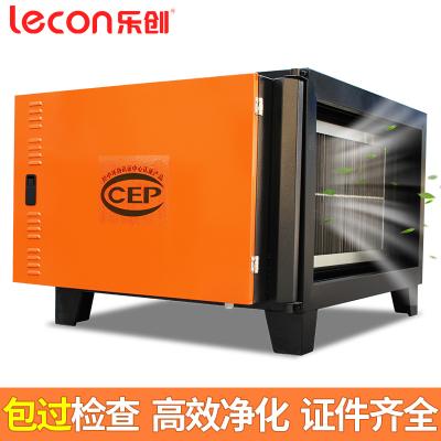 樂創(lecon) 油煙凈化器飯店廚房餐飲酒店環保靜電分離器 低排32000風量