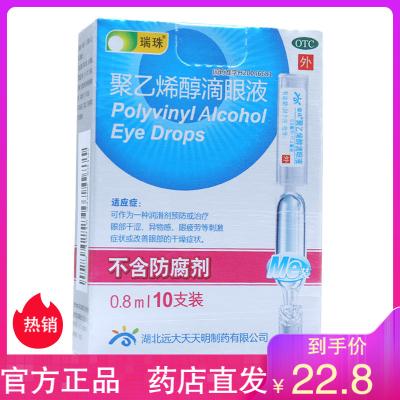 瑞珠聚乙烯醇滴眼液 (0.8ml:11.2mg)*10支滴剂眼药水人工泪液缓解眼疲劳眼干眼涩不含防腐剂滴眼液
