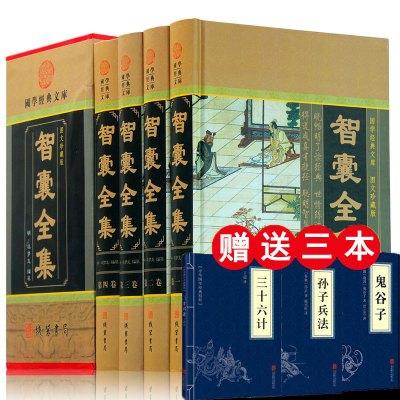國學經典文庫:智囊全集(圖文珍藏版 套裝全4冊)(插盒精裝)
