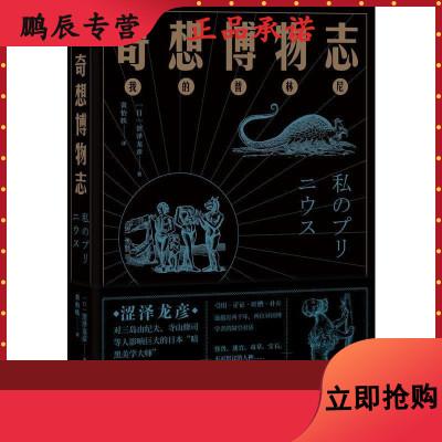 奇想博物志9787540488796
