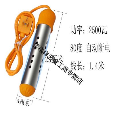 熱得快燒水棒自動斷電桶燒安全熱的快電熱棒燒水洗澡電老虎熱水棒 2500瓦(自動斷電送測溫器)