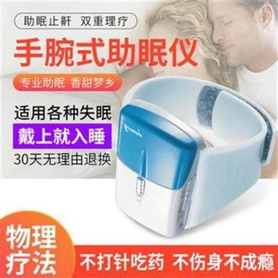 【苏宁优选】手腕式助眠仪改善严重失眠手环睡眠仪器红外生物电子快速入睡神器
