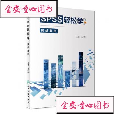 【单册】SPSS轻松学实战案例 汤后林 人民卫生出版社