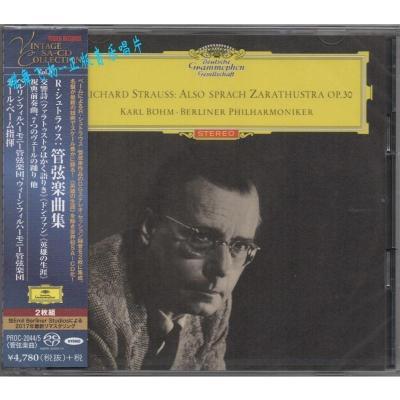 PROC-2044 理查.施特勞斯 著名交響詩 伯姆 2SACD