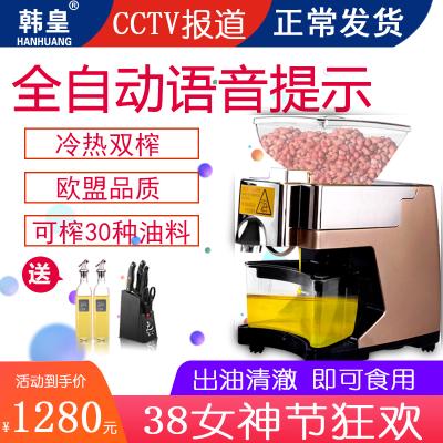 韓皇榨油機韓國家庭電動全自動家用智能小型多功能冷熱榨油機