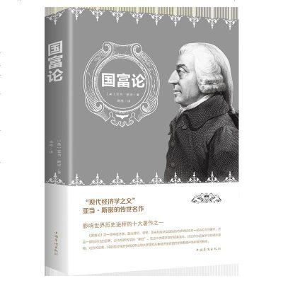 正版 國富論 亞當斯密著 經濟學原理通識基礎資本論 微觀宏觀經濟理論 金融勵志西方哲學資產階級原理 成人版
