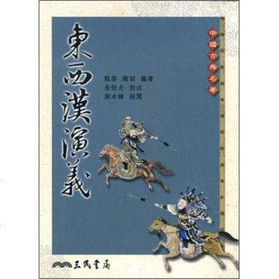 水滸傳 水浒传(上下)(套装2册) 港台原版 東西漢演義