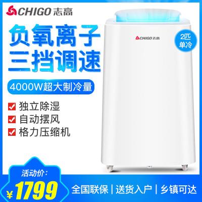 志高(chigo)移動空調2匹單冷 免安裝免排水 單獨除濕 便攜式廚房出租屋一體式空調 KY-2PZD