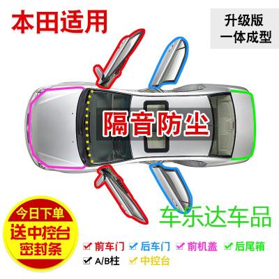 新老款本田思域/享域專用全車汽車隔音密封條防塵改裝加裝配件