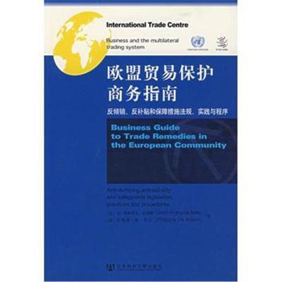 全新正版 欧盟贸易保护商务指南
