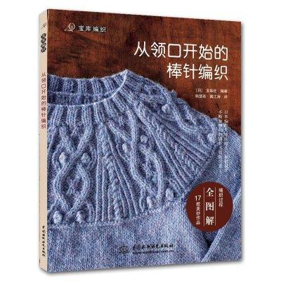 正版 從領口開始的棒針編織 棒針編織教程 棒針編織毛衣書籍 棒針編織入教程書籍 零基礎學棒針編織毛線衣教程 棒針編織教