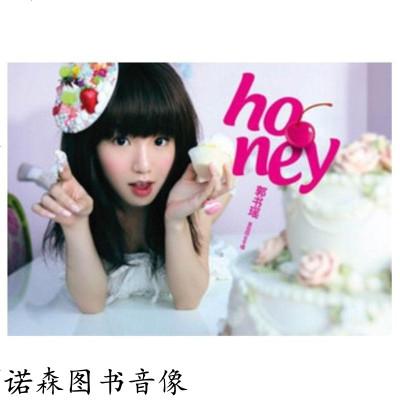 正版【郭書瑤:首張同名專輯】上海音像CD