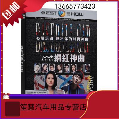 蘇寧汽車載DVD碟片2020流行音樂歌曲 正版高清MV視頻汽車非cd光盤唱片