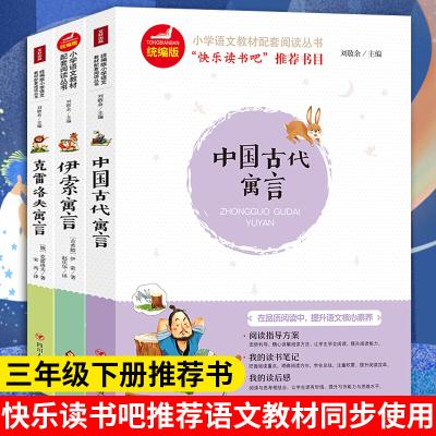 快樂讀書吧二年級下冊伊索寓言三年級下克雷洛夫寓言三年級必讀經典書目兒童故事書6-12周歲中國古代寓言