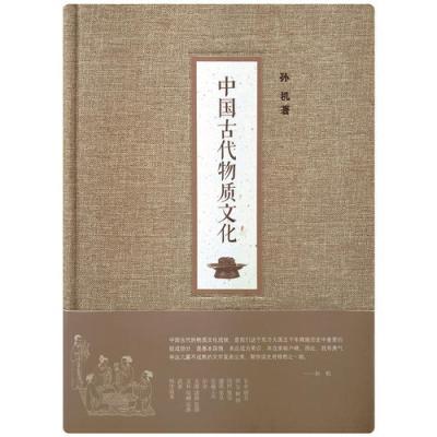 中國古代物質文化(精)——2014中國好書榜獲獎圖書 第十屆文津獎獲獎圖書