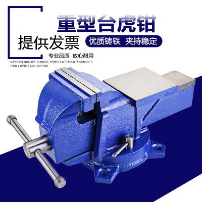 台钳工作台重型台虎钳6寸8桌钳夹具家用小型夹钳工业级台钳子