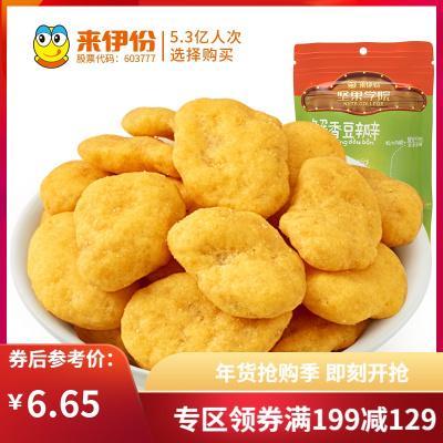 专区 来伊份蟹香豆瓣165g蟹味蚕豆零食小吃坚果干果炒货蟹味