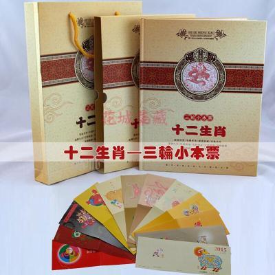 第三轮生肖邮票小本票大全猴鸡狗猪鼠牛虎兔龙蛇马羊12本 带珍藏册包装 第三轮生肖小本大全 文化礼品 创意礼品