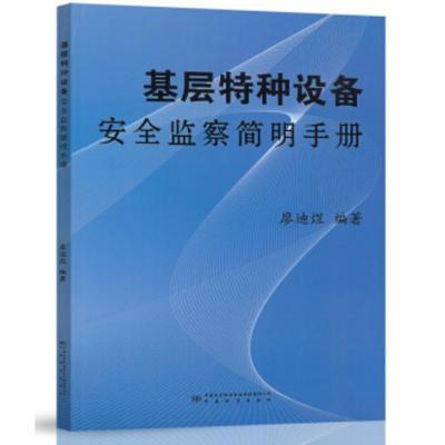 基層特種設備安全監察簡明手冊
