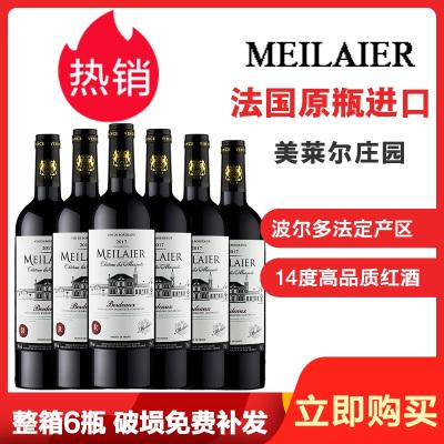 【6支裝】法國原瓶進口 14度美萊爾莊園干紅葡萄酒 波爾多產區 進口紅酒 750ml*6支