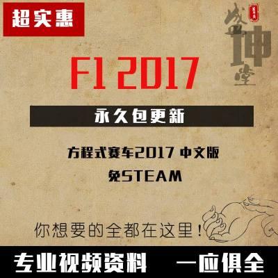 F1 2017 方程式赛车2017 中文版 免Steam PC电脑赛车竞速游戏