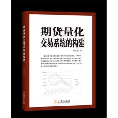 全新正版 期貨量化交易系統構建和實踐