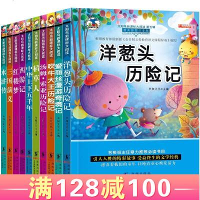世界經典文學十大名著小說全套10冊 四大名著 彩圖注音版愛麗絲漫游奇境記 小學生課外閱讀故事書