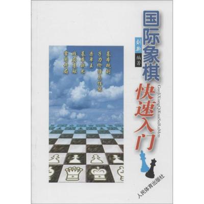 國際象棋快速入門劉新人民體育出版社9787500948889