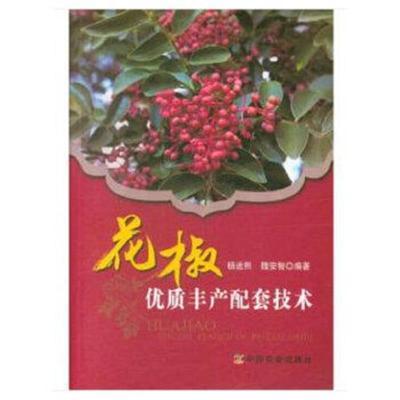 正版書籍 花椒優質豐產配套技術 9787109242401 中國農業出版社