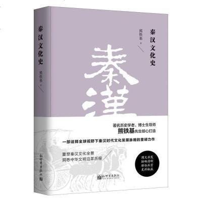 正版 《秦漢文化史》(經典珍藏版)秦漢文化史(經典珍藏版)