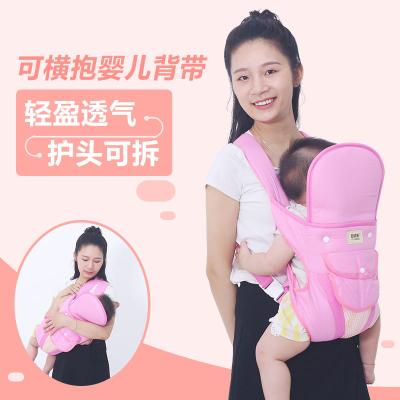 橫抱式寶寶小孩嬰兒背帶純色系列多功能前抱后背透氣網款抱娃神器 莎丞