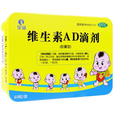 星鲨维生素ad60粒婴儿儿童孕妇乳母补充维生素AD