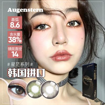 Augenstern PEARL STAR星?;?年拋1片裝 混血 自然日常 韓國進口HEMA材質 美瞳 彩色隱形眼鏡