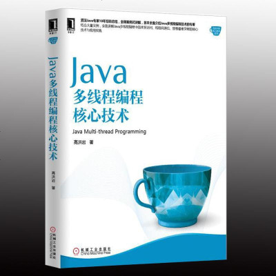 1201Java多線程編程核心技術 高洪巖 著 編程語言