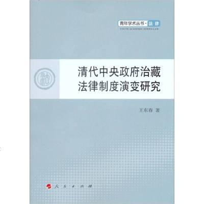 清代中央治藏法律制度演變研究9787010103808人民