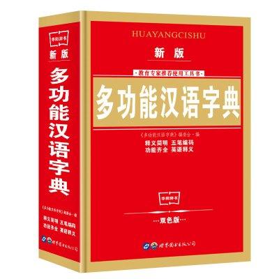 多功能漢語詞典 小字典詞典套裝正版書籍 彩色版人教版正版新華全功能工具書籍 造句組詞書小學生1一6年級大全圖書
