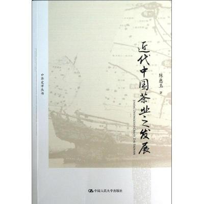 WX1近代中國茶業之發展