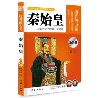 正版 團結雙色 秦始皇 名人傳記書籍 世界名人傳記 名人名傳 勵志名人傳記故事人物