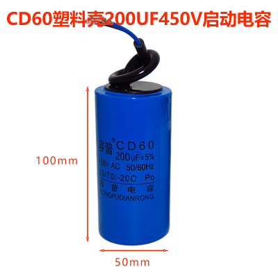 1500W電動機電容器1.5千瓦CD60啟動電容200UF450V運行30UF 塑料殼200UF啟動