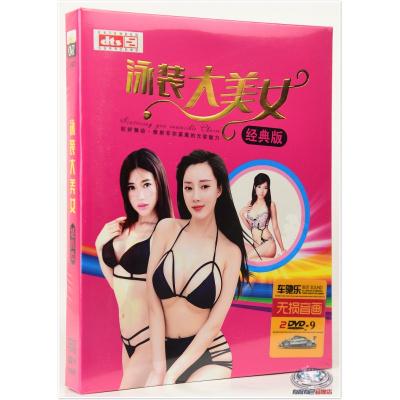 泳裝大美女流行甜歌經典版正版汽車載dvd歌曲光盤卡拉ok音樂碟片