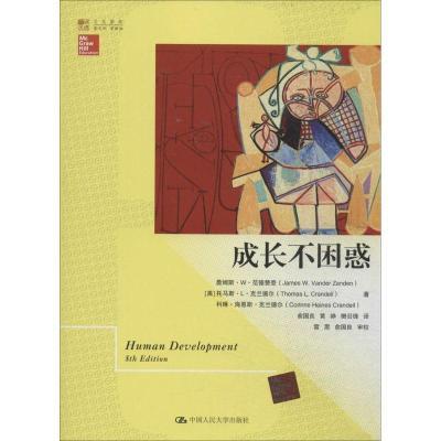 成長不困惑9787300193403中國人民大學出版社