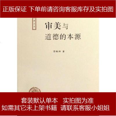 審美與道德的源 李詠吟 上海人民出版社 9787208062269